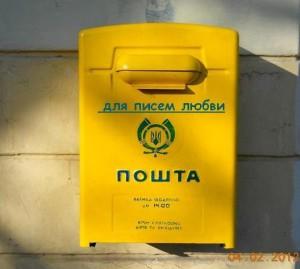 Почта Св. Валентина - ящик для писем любви