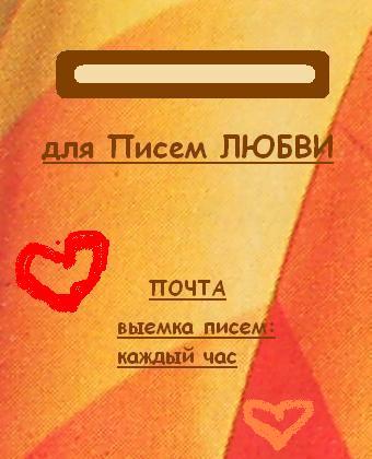 Моя почта Св.Валентина - ящик для писем любви