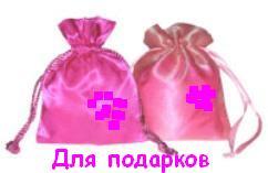 meshok-s-podarkami