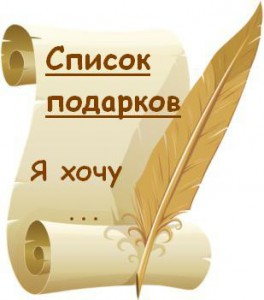 spisok-podarkov