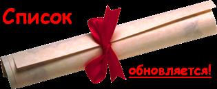 Список подарков.