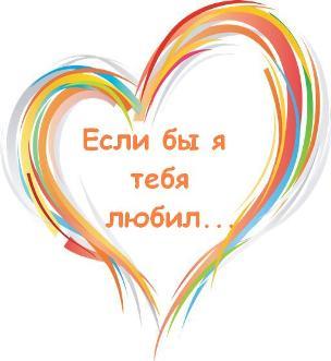 Если б я тебя любил