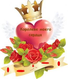 корона королеве моего сердца