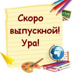 nominacii-dlya-vypusknikov.