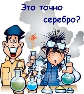 Сценки про школу - химия