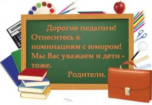 shutochnye_nominacii_dlya_uchiteley