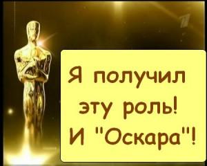 Oscar-shutochnye-nominacii-dlya-sotrudnikov