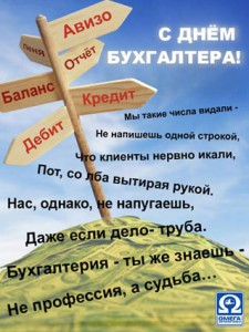 shutochnaja-scenka-buhgalteru2