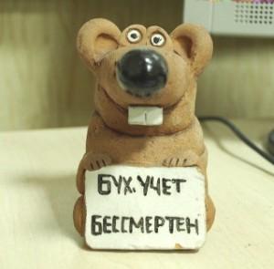 shutochnye-nominacii-dlya-buhgalterov