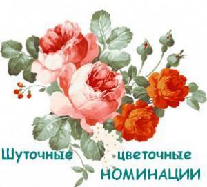 rose-shutochnye-nominacii-dlya-druzey