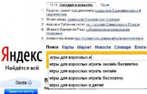 yandex-igry-dlya-vzroslyh-i-detey