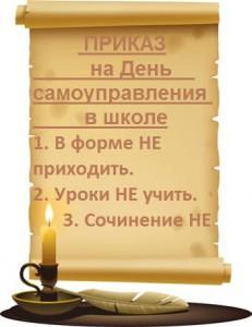 den-samoupravleniya-v-shkole-shutochniy-prikaz