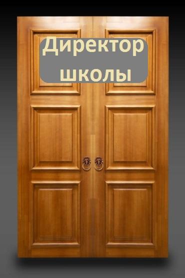 Шуточные обязанности учителя - дверь директора