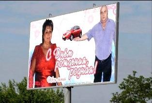 как поздравить с днем рождения на рекламном щите