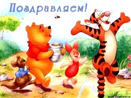 поздравить Владимира - открытка Поздравляем