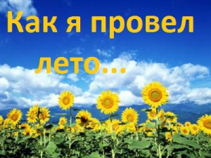 sochineniye-kak-ya-provel-leto
