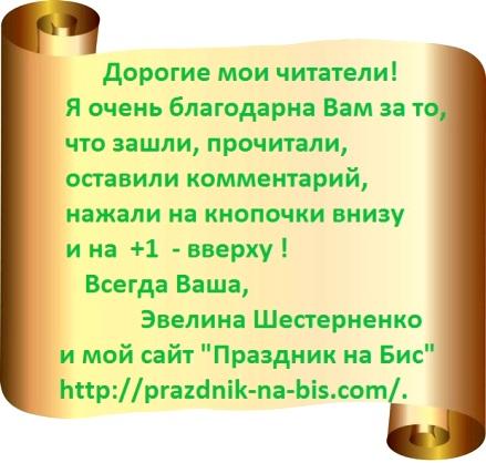 благодарность гостям от сайта http://prazdnik-na-bis.com/