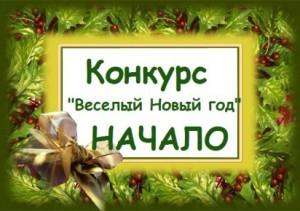 konkurs-veseliy-noviy-god