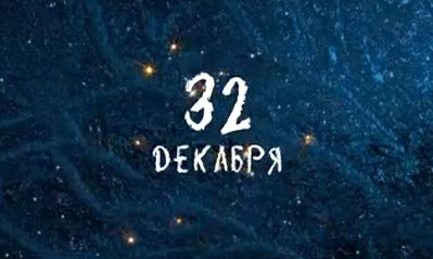 """фильм """"32 декабря"""" -  застольные конкурсы"""