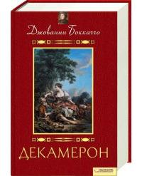 Боккаччо, Декамерон - застольные конкурсы