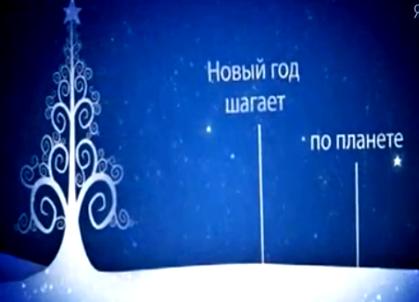 Новый год шагает по планете  - сценки на английском