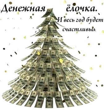 елка из денег - новогодние конкурсы для корпоратива