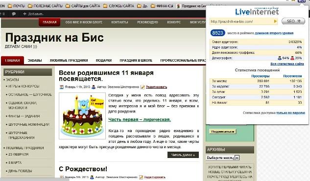 """вид главной страницы сайта """"Праздник на Бис"""" вместе со счетчиком"""