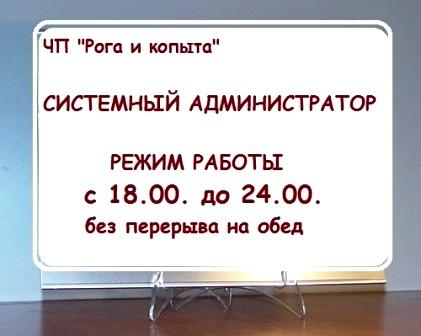 розыгрыши на 1 апреля - табличка сисадмину (системному администратору)