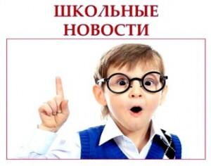 scenka-na-vypusknoy-shkolnye-novosti