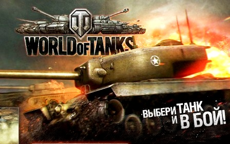 смешная сценка «Мальчики глазами девочек» - скриншот игры World-Of-Tanks