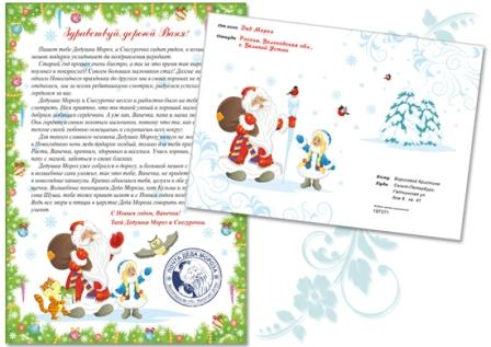 Письмо от Деда Мороза детям