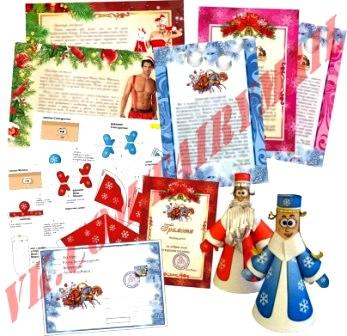 письмо Деда Мороза - образцы писем Santa-mail.ru