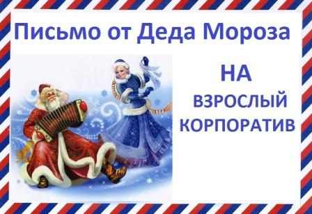 Шуточное письмо от Деда Мороза на корпоратив