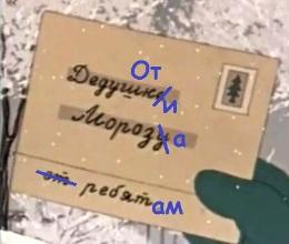shutochnoe-pismo-deda-moroza-rebyatam