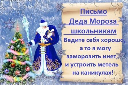 Шуточное письмо Деда Мороза школьникам