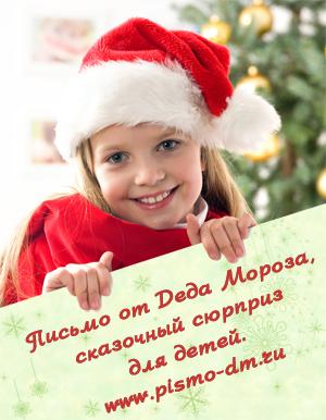 Заказать письмо от Деда Мороза