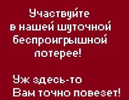 shutochnaya-lotereya2