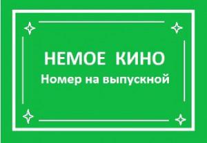 nomer-na-vypusknoy-nemoe-kino