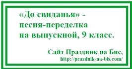 pesnya-peredelka-na-vypusknoy-9klass