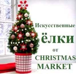 iskusstvennye-elki-ot-CHRISTMAS-MARKET