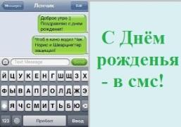 sms-s-dnem-rozhdeniya