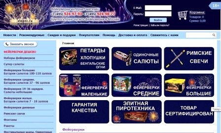 фейерверки на Хлопни.ру
