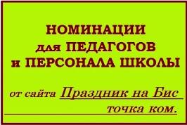 nominacii-dlya-pedagogov