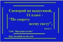 scenariy-na-vypusknoy-11klass