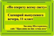scenariy-vypusknogo-vechera-11klass
