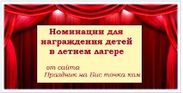 nominacii-dlya-nagrazhdeniya-detey-v-letnem-lagere