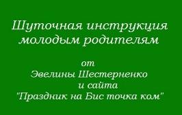 shutochnaya-instrukciya-molodym-roditelyam
