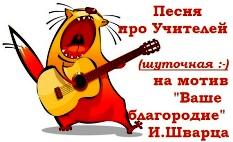 pesnya-pro-uchiteley-pod-gitaru