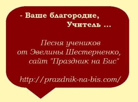 """Песня учеников """"Ваше благородие"""" от Эвелины Шестерненко, сайт """"Праздник на Бис"""""""