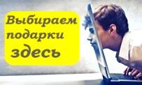 podarki-kupit-v-internet-magazine